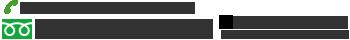 お電話でのお問い合わせ フリーダイヤル0120-45-4788 受付時間AM9:00〜PM6:00 土・日・祝日も休まず営業中!!